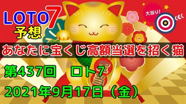 【ロト7予想】第437回 2021年9月17日 抽選│あなたに宝くじ高額当選を招く猫