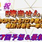 【ロト7当せん】最新情報(第437回予想、etc)