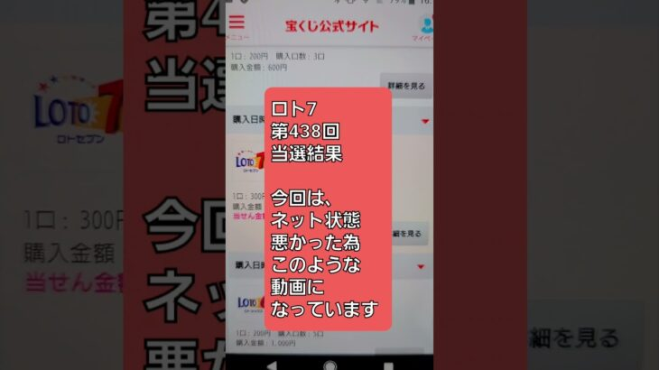 ロト7第438回当選結果      Wi-Fiにはしっかりつながっていましたが、全くページが進まず、今回は、最初から当選結果がわかった状態です