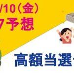 9/10(金)436回_ロト7予想【宝くじが当たったら会社を辞めたいと思っている人向けシリーズ】