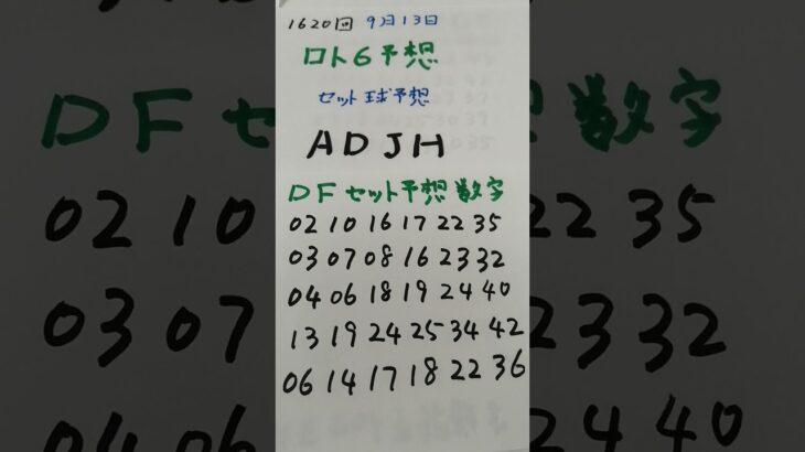 9月13日  第1620回  ロト6予想