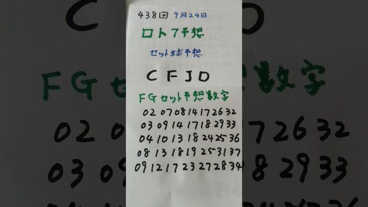 9月24日 第438回  ロト7予想