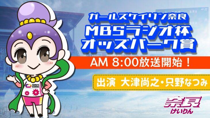 9/26(日)奈良競輪 FⅡモーニング MBSラジオ杯・オッズパーク賞【2日目】 / 奈良競輪ライブ・奈良競輪中継