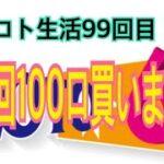 【ロト生活】99回目!