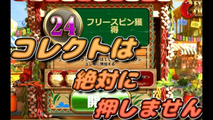 【ギャンブル台】最後のBuyで奇跡を起こすエクストラチリ!【BONS CASINO】