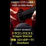 """ドラゴンクエスト – 序曲(ロトのテーマ)【ショートバージョン】ソロギターでゲーム音楽! Dragon Warrior """"Overture"""" VGM on Solo Guitar #Shorts"""