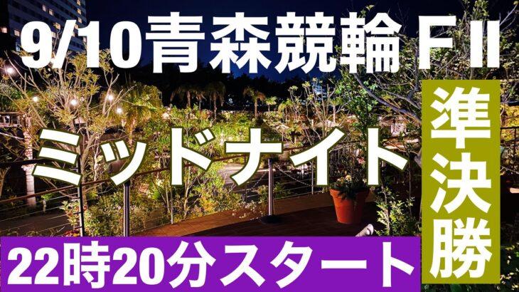 競輪予想ライブ 青森競輪場  F2ミッドナイト 準決勝 9/10  オッズパーク杯