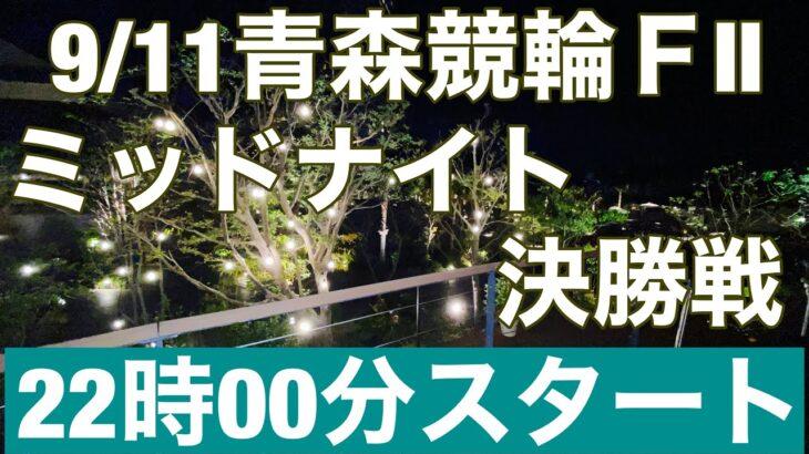 競輪予想ライブ 青森競輪場  F2ミッドナイト 決勝 9/11  オッズパーク杯