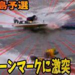 【G1宮島】峰竜太がターンマークにぶつかる!美味しいオッズに注目【競艇・ボートレース】