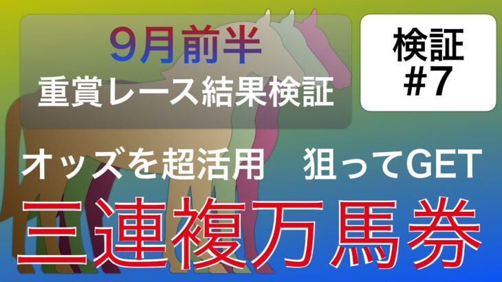 オッズを超活用狙ってGET三連複万馬券【9月前半セオリー検証#7】