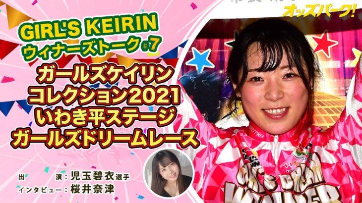 【オッズパーク】GIRL'S KEIRIN ウィナーズトーク! #7 ~ガールズケイリンコレクション2021 いわき平ステージ ガールズドリームレース篇~ 出演:児玉碧衣選手