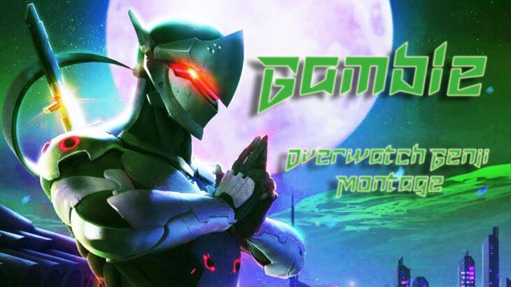 ギャンブル(Genji Montage)~Overwatch