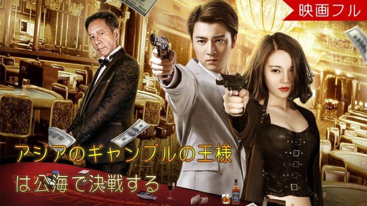 映画『アジアのギャンブルの王様は公海で決戦する』新公開のアクション・ドラマ映画フル HD
