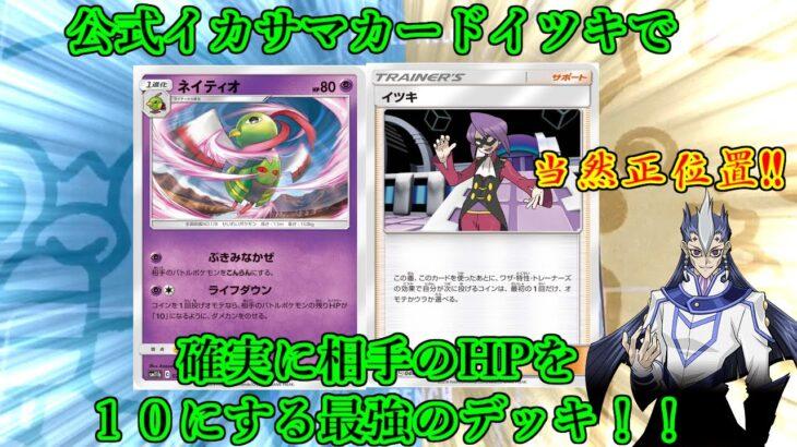 【ポケモンカード】ギャンブルデッキ再び!!100%表を出せる公式イカサマカードで確実に相手のHPを残り10にする!!