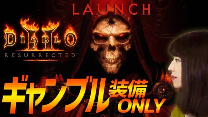 【ディアブロ II リザレクテッド】本日リリース!全装備ギャンブルで整えるアサシン!ACT1キャラメイク~牢獄第1階層(Diablo II Resurrected)