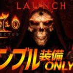 【ディアブロ II リザレクテッド】全装備ギャンブルで整えるアサシン!ACT3冒頭~クリアまで/メフィスト(Diablo II Resurrected)