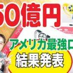 まさかの当選!?JP350億円のアメリカ最強のロト6!メガミリオンズの当選発表!