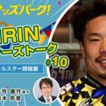 【オッズパーク】KEIRINウィナーズトーク!#10 ~第64回オールスター競輪GI篇~ 出演:古性優作選手