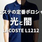 ラコステの光と闇!!ポロシャツの原点L1212の○○○はギャンブル