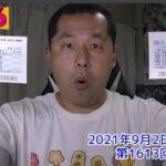 【LOTO6】ロト6 2021年9月2日 結果