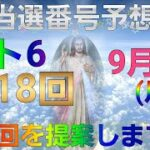日本 LOTTO6(1618回)当選番号の予想. ロト6 9月6日(月曜日)対応ロト6攻略法。この動画では5回を提案します。お祈りします。