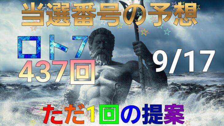 日本 LOTTO7(437回)当選番号の予想. ロト7 9月17日(金曜日)対応ロト7攻略法。この動画ではただ1回だけ提案します。お祈りします。
