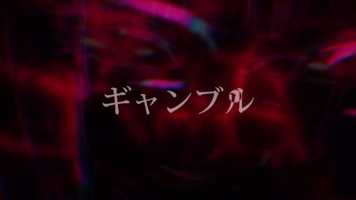 【#MAD】賭ケグルイ/ギャンブル