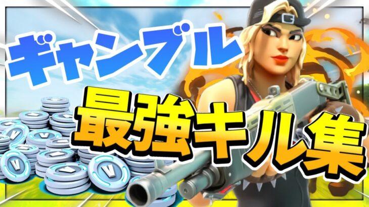 【ギャンブル】PS4PAD最強キル集!