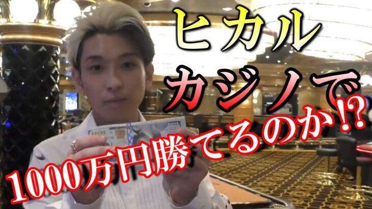 【大勝利の瞬間】ヒカルのギャンブルシリーズPart.2【切り抜き】