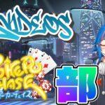 【PokerChase】Uvideosポカチェ部始動!!ギャンブル系Vtuberとはウタミヤの事だ!