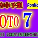 """Ronちゃんの超""""的中予想【ロト7】第435回  2021年9月3日(金)抽選  ※4口予想!!"""