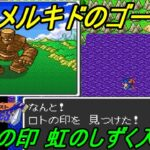 ドラゴンクエスト【SFC版】 #4 VSメルキドのゴーレム ロトの印 虹のしずく入手 kazuboのゲーム実況