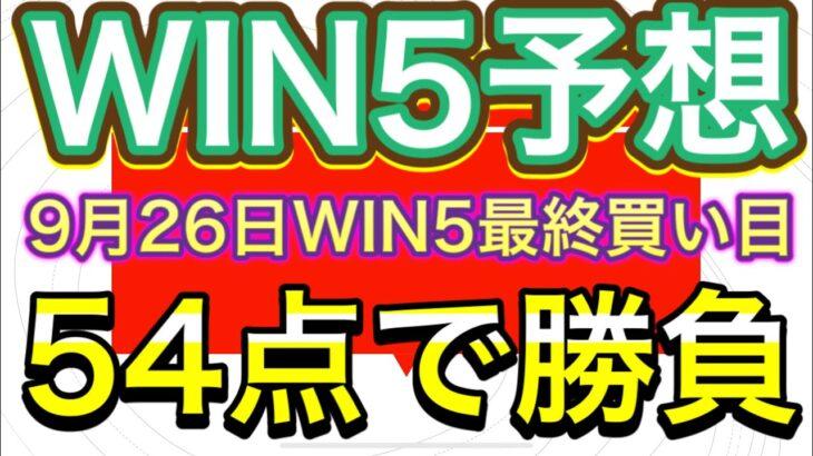【競馬】WIN5予想 最終買い目 54点で勝負‼️オッズ妙味のある推奨馬も紹介しています✨