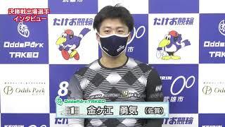 ミッドナイト競輪オッズパーク杯in武雄 9/26決勝インタビュー