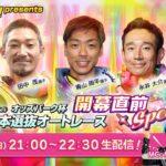 【オッズパーク presents Close-up Racer 全日本選抜オートレース 開幕直前SPECIAL】 9月19日(日)21:00~22:30