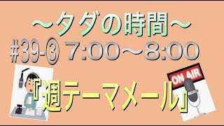 【投資をする!?人生はギャンブル!?〜お便りより〜】タダの時間#39ー③.radio