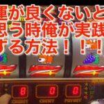 【#shorts】#パチスロジャグラー#ギャンブル運#全ての運が悪い時実践している事①是非高評価!チャネル登録お願い致します