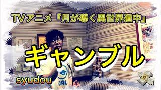 【syudou/ギャンブル】歌ってみた ё
