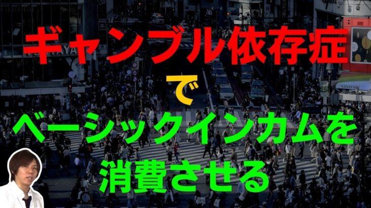 【目覚めよ日本人】ギャンブル依存症でベーシックインカムを消費させる【伊比裕一郎さん切り抜き】