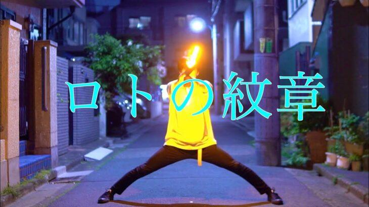 【技単】ロトの紋章【ヲタ芸】