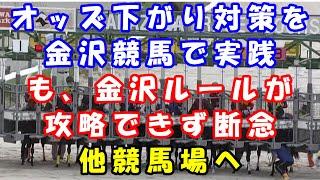 【地方競馬】オッズ下がり対策を金沢競馬で実践!も、金沢競馬は難しい..