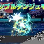 【ポケモン盾】ギャンブルデンジュモク!【コラボ】