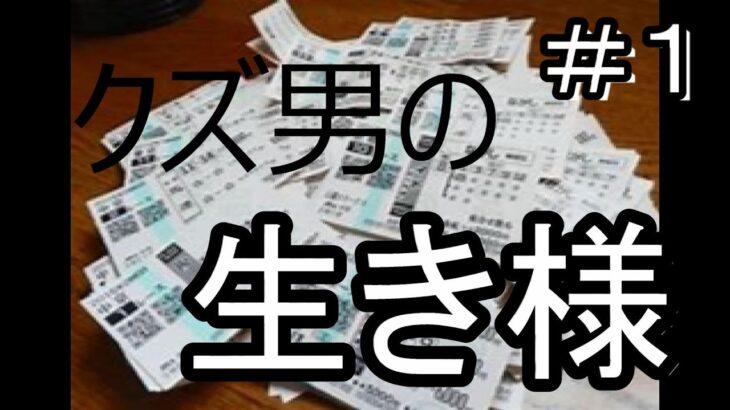 競馬で人生変わる!?#1【ギャンブル】