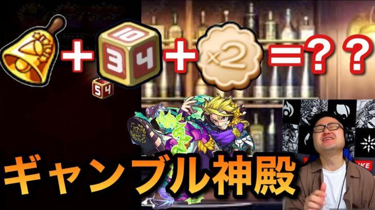 おかわりダイスとビスケットを使って神殿でギャンブルしたら1回で厳選終わるか検証してみた【モンスト】