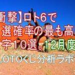 【宝くじ】ロト6で当選確率の最も高い数字10選。12月度編。