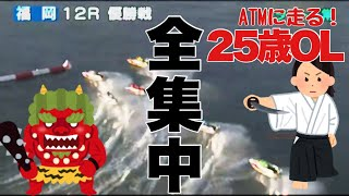 【競艇・ギャンブル】全集中!!競艇女子!!ノリノリギャンブルチャンネル