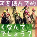 【競馬】【オッズ読み】オッズ見たら3着以内にくる馬が2頭ぐらいわかるかもしれません。