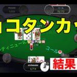 【前編】 ぽこきち ピョコタンカップ 参戦 ポーカー 底辺 素人 オッズ