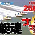 【競艇・ギャンブル】競艇魂!!競艇女子!!ノリノリギャンブルチャンネル