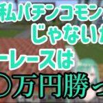 ギャンブルの話をする八雲ベニ【ぶいすぽ/八雲ベニ】